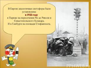 В Европе аналогичные светофоры были установлены: в 1922 году в Париже на пересеч