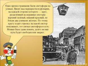 Одно время странными были светофоры на улицах. Висит над перекрестком фонарик, н