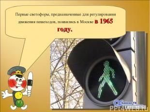 Первые cветофоры, предназначенные для регулирования движения пешеходов, появилиc