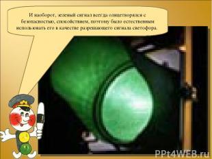 И наоборот, зеленый сигнал всегда олицетворялся с безопасностью, спокойствием, п