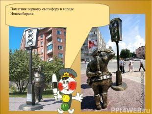 Памятник первому светофору в городе Новосибирске.