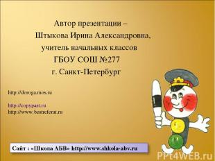 Автор презентации – Штыкова Ирина Александровна, учитель начальных классов ГБОУ