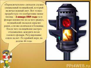 «Переключателем» сигналов служил специальный полицейский, который включал нужный