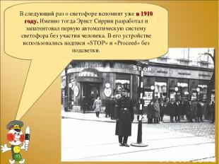 В следующий раз о светофоре вспомнят уже в 1910 году. Именно тогда Эрнст Сиррин