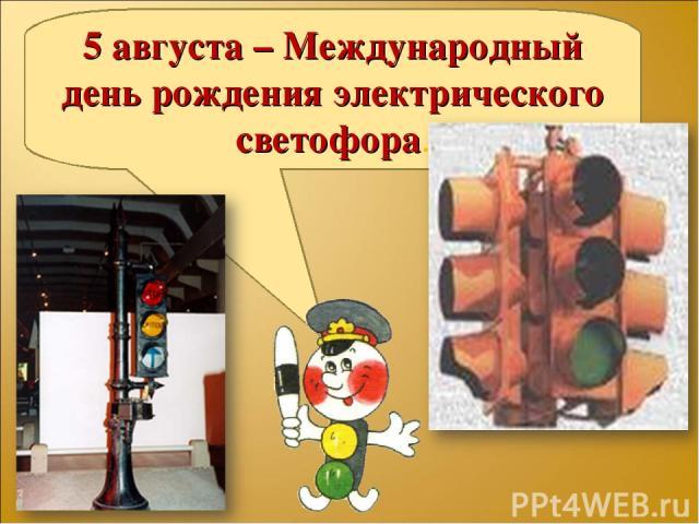 5 августа – Международный день рождения электрического светофора.