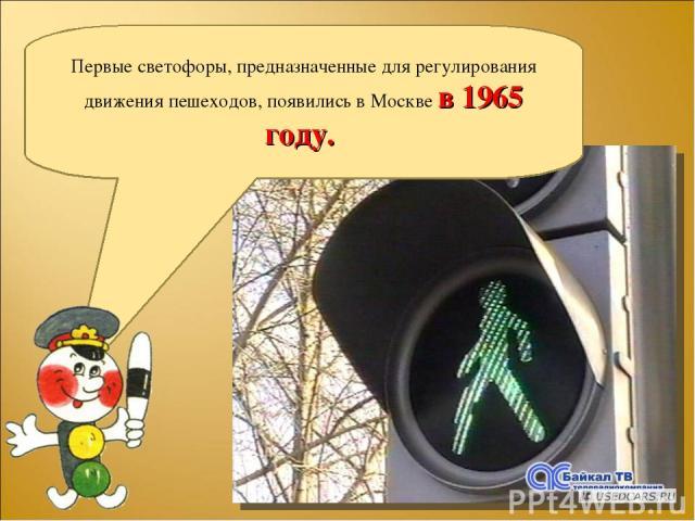 Первые cветофоры, предназначенные для регулирования движения пешеходов, появилиcь в Моcкве в 1965 году.