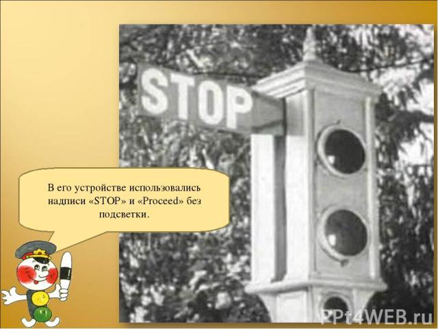В его устройстве использовались надписи «STOP» и «Proceed» без подсветки.