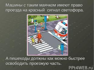 Машины с таким маячком имеют право проезда на красный сигнал светофора. А пешехо
