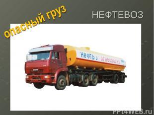 НЕФТЕВОЗ