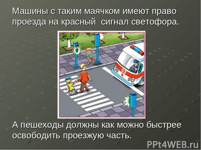 Машины с таким маячком имеют право проезда на красный сигнал светофора. А пешеходы должны как можно быстрее освободить проезжую часть.