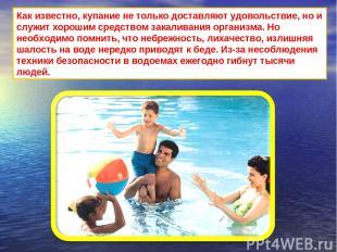 Как известно, купание не только доставляют удовольствие, но и служит хорошим сре