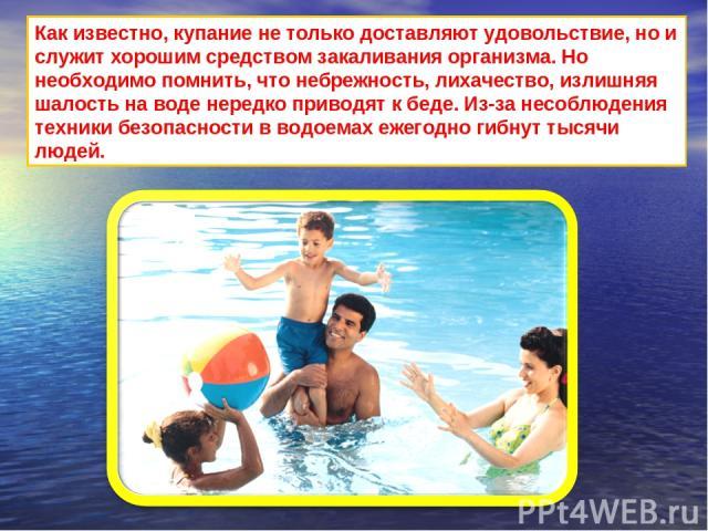 Как известно, купание не только доставляют удовольствие, но и служит хорошим средством закаливания организма. Но необходимо помнить, что небрежность, лихачество, излишняя шалость на воде нередко приводят к беде. Из-за несоблюдения техники безопаснос…