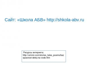 Ресурсы интернета: http://umm4.com/stories_tales_poems/bezopasnost-detej-na-vode