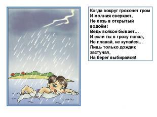Когда вокруг грохочет гром И молния сверкает, Не лезь в открытый водоём! Ведь вс
