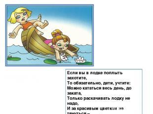 Если вы в лодке поплыть захотите, То обязательно, дети, учтите: Можно кататься в
