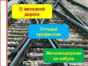 О железной дороге Отгадай профессии Железнодорожная азбука