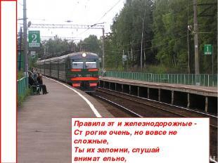Правила эти железнодорожные - Строгие очень, но вовсе не сложные, Ты их запомни,