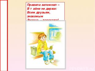 Правила запомнил – В тайне не держи: Всем друзьям, знакомым Знаешь – расскажи!