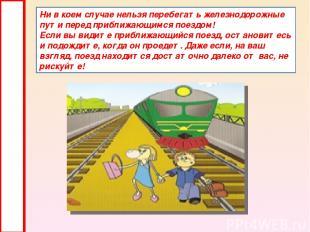 Ни в коем случае нельзя перебегать железнодорожные пути перед приближающимся пое