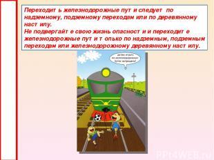 Переходить железнодорожные пути следует по надземному, подземному переходам или