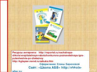 Ресурсы интернета: http://nsportal.ru/nachalnaya-shkola/vospitatelnaya-rabota/ko