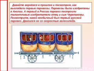 Давайте вернёмся в прошлое и посмотрим, как выглядели первые паровозы. Паровозы