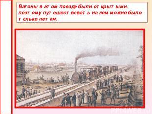 Вагоны в этом поезде были открытыми, поэтому путешествовать на нем можно было то