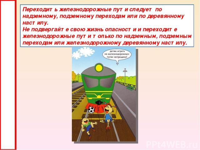 Переходить железнодорожные пути следует по надземному, подземному переходам или по деревянному настилу. Не подвергайте свою жизнь опасности и переходите железнодорожные пути только по надземным, подземным переходам или железнодорожному деревянному н…