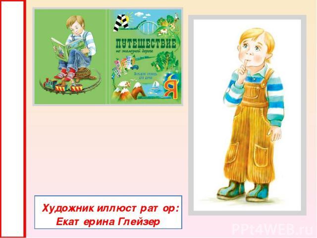 Художник иллюстратор: Екатерина Глейзер