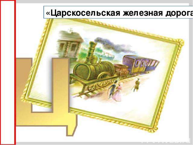 «Царскосельская железная дорога»