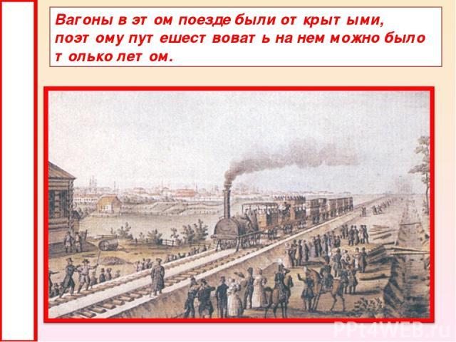 Вагоны в этом поезде были открытыми, поэтому путешествовать на нем можно было только летом.