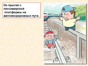 Не прыгай с пассажирской платформы на железнодорожные пути.