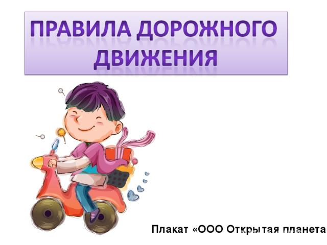 Плакат «ООО Открытая планета»