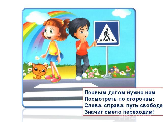 Первым делом нужно нам Посмотреть по сторонам: Слева, справа, путь свободен? Значит смело переходим!
