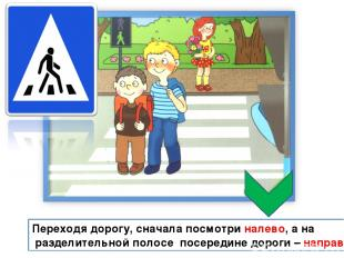 Переходя дорогу, сначала посмотри налево, а на разделительной полосе посередине
