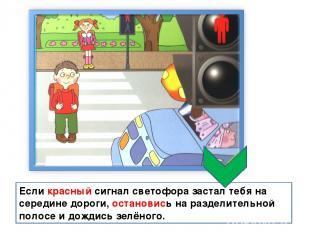 Если красный сигнал светофора застал тебя на середине дороги, остановись на разд