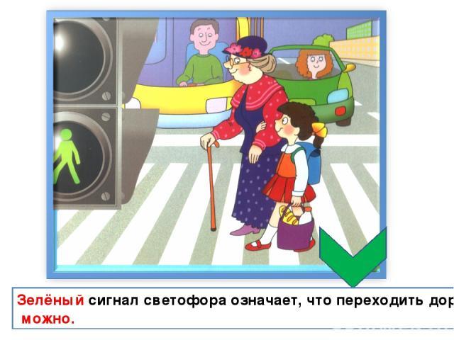Зелёный сигнал светофора означает, что переходить дорогу можно.