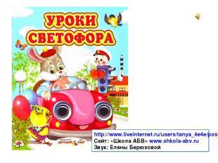 http://www.liveinternet.ru/users/tanya_4e4e/post219652300 Сайт: «Школа АБВ» www.