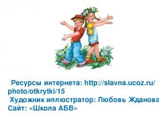 Ресурсы интернета: http://slavna.ucoz.ru/ photo/otkrytki/15 Художник иллюстратор