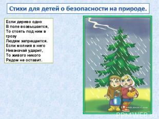 Если дерево одно В поле возвышается, То стоять под ним в грозу Людям запрещается