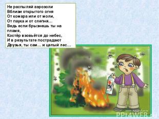Не распыляй аэрозоли Вблизи открытого огня От комара или от моли, От паука и от