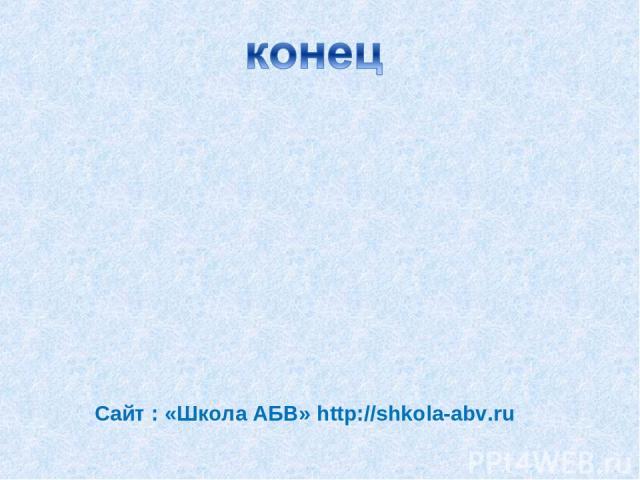 Сайт : «Школа АБВ» http://shkola-abv.ru