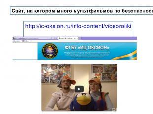 http://ic-oksion.ru/info-content/videoroliki Сайт, на котором много мультфильмов