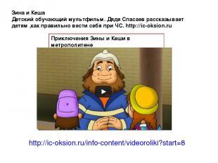 Зина и Кеша Детский обучающий мультфильм. Дядя Спасаев рассказывает детям ,как п