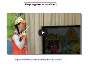 Некультурные автомобили http://ic-oksion.ru/info-content/videoroliki?start=4