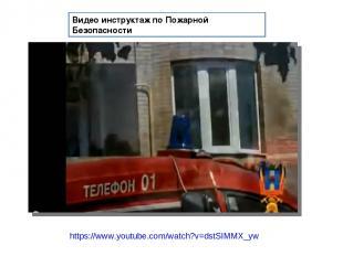Видео инструктаж по Пожарной Безопасности https://www.youtube.com/watch?v=dstSIM