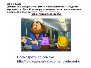 Зина и Кеша Детский обучающий мультфильм о поведении при нападении террористов.