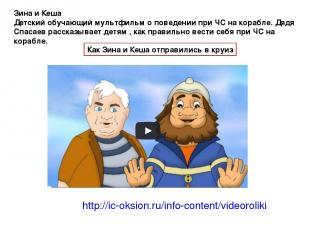 Зина и Кеша Детский обучающий мультфильм о поведении при ЧС на корабле. Дядя Спа