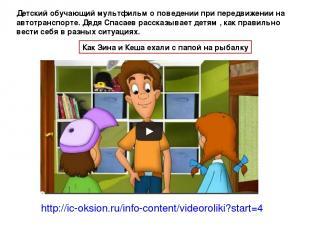 Детский обучающий мультфильм о поведении при передвижении на автотранспорте. Дяд