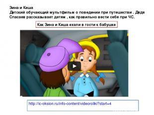 Зина и Кеша Детский обучающий мультфильм о поведении при путешестви . Дядя Спаса
